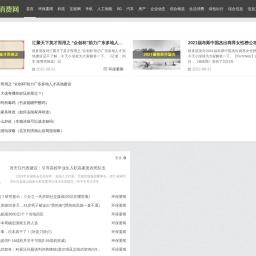 绿色消费网