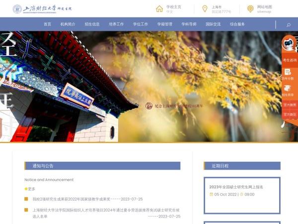 上海财经大学研究生招生网