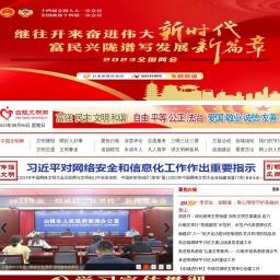 白银文明网-中国文明网-白银