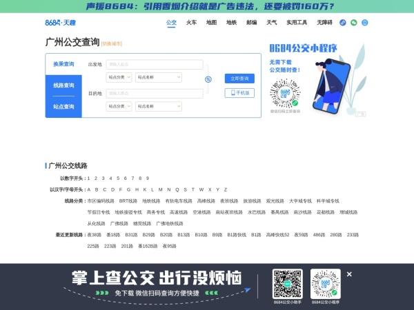 广州公交网