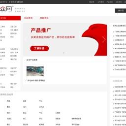 【桂林顺企网】-桂林厂家免费发布供求信息-桂林企业网