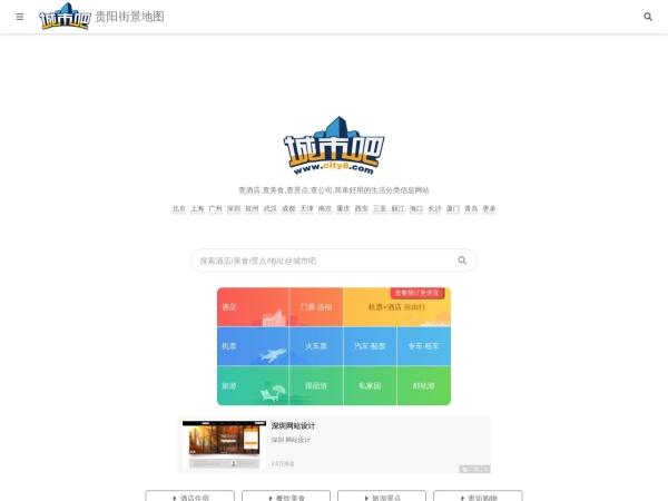 贵阳城市吧街景地图