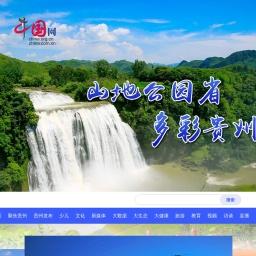 中国网-多彩贵州