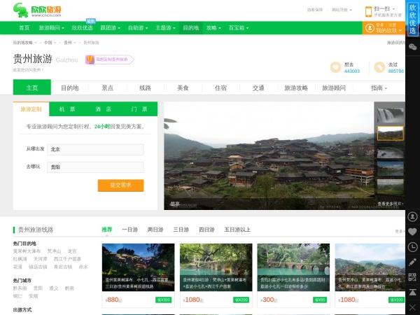 欣欣贵州旅游网
