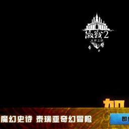 《激战2》欧美奇幻史诗 沙盒网游大作 新版本全球同步更新