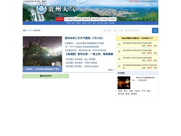 贵州天气网