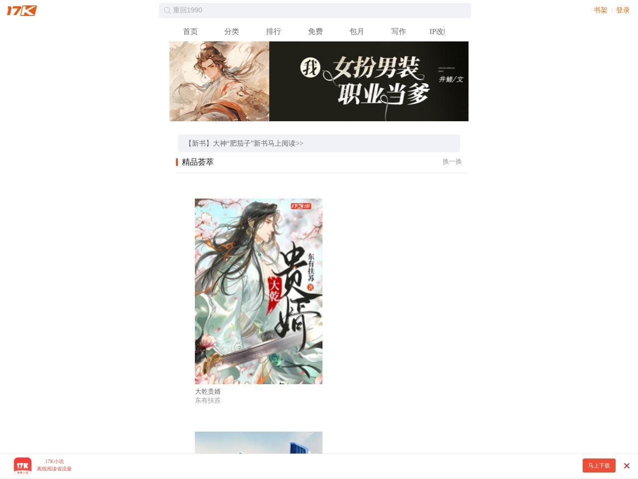 小说_17K小说网|最新小说下载-17K小说网