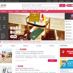 海淘网,全球网购开启 海淘网官网 Haitao.com 黑色星期五_海淘网
