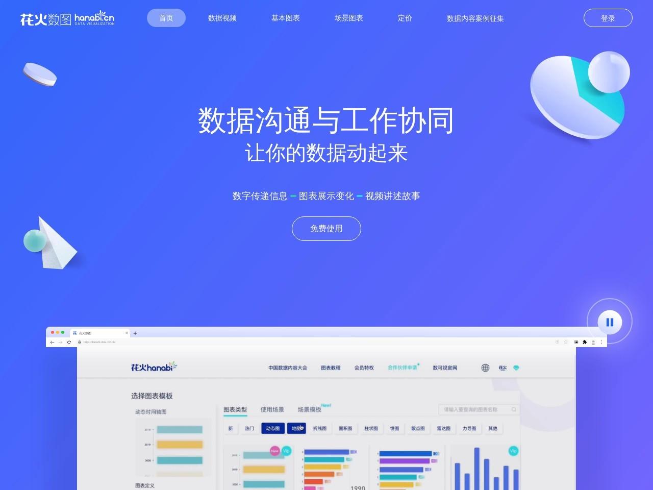花火Hanabi的网站截图