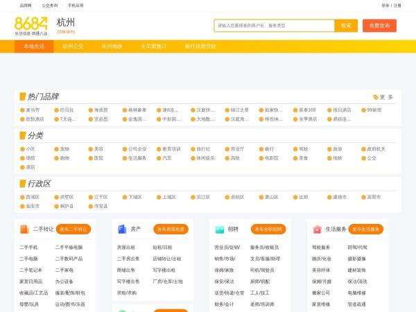 杭州生活网_