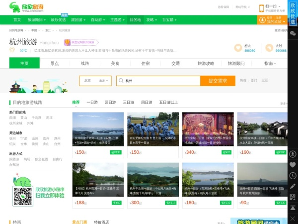 杭州欣欣旅游网