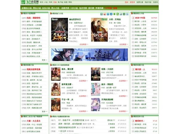 飞卢小说网精选小说