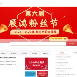 河北省公务员考试网-2020河北省公务员录用考试系统-河北省公务员考试公告 - 展鸿教育