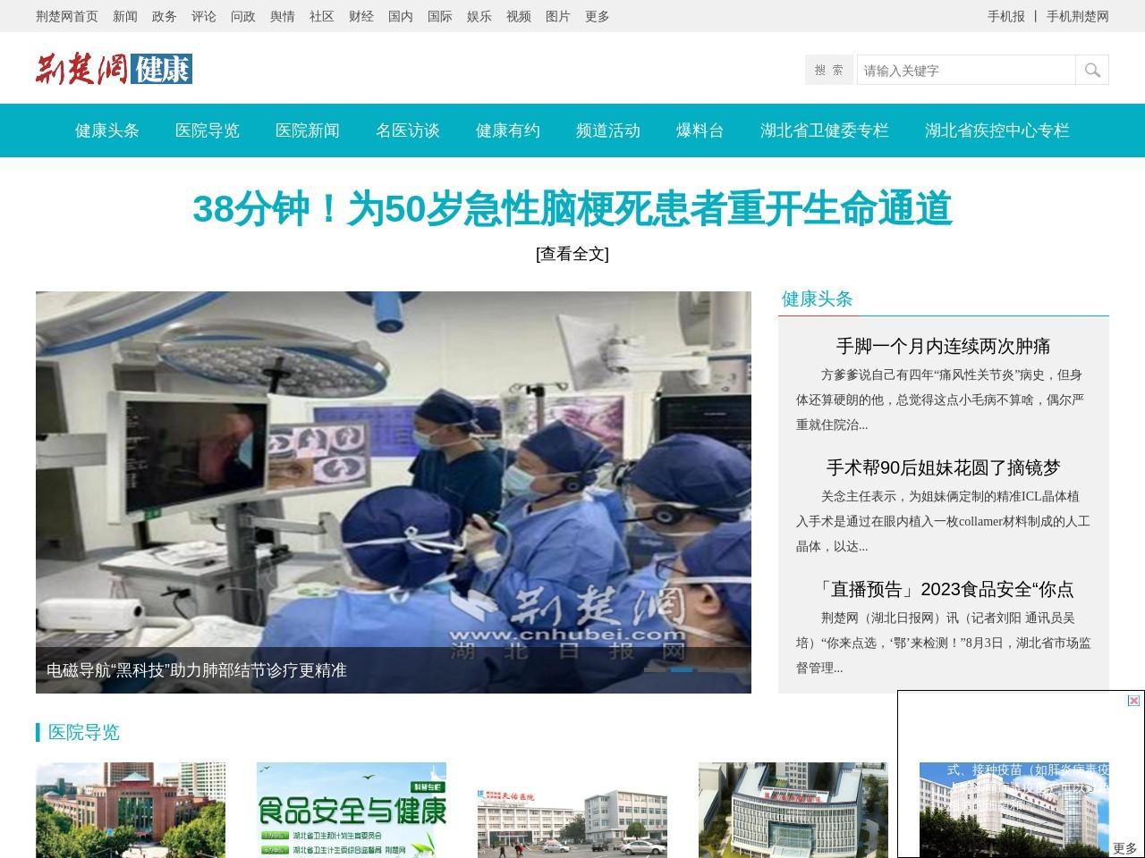 健康频道-荆楚网-湖北日报网