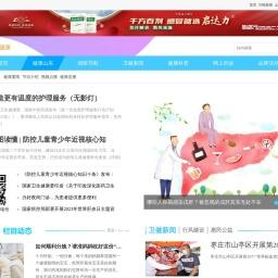 齐鲁网健康频道_齐鲁网
