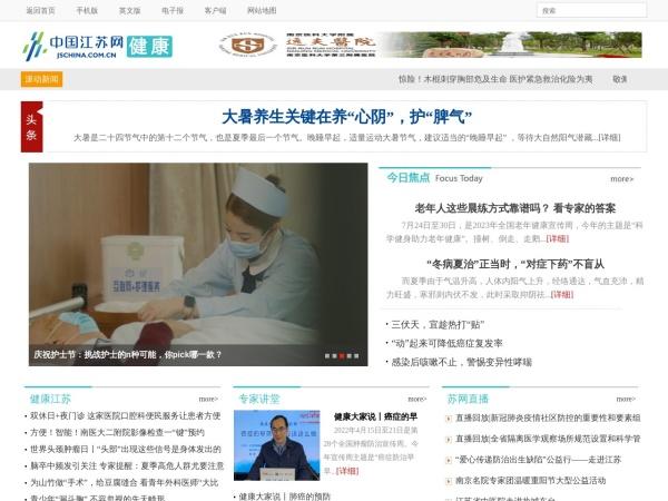 中国江苏网健康频道