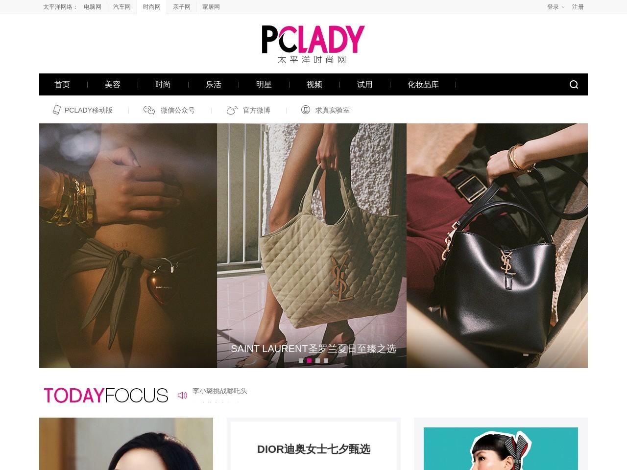 太平洋时尚网健康频道