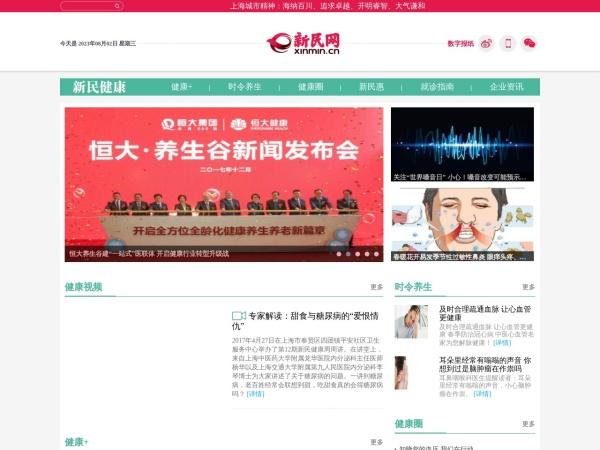 新民网健康频道