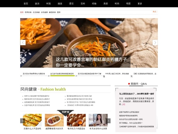 FACE妆点网健康频道