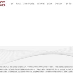 上海合昊机电科技有限公司