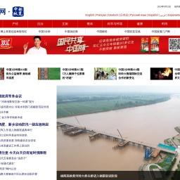 中部纵览_中国网