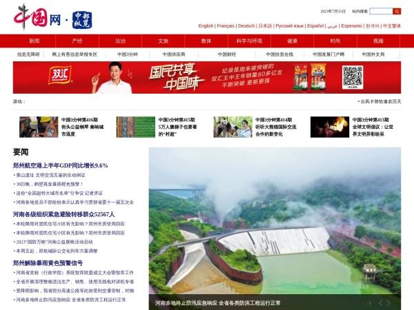 henan.china.com.cn的网站截图