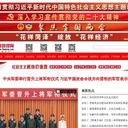 中国菏泽网-菏泽日报-牡丹晚报-菏泽新闻网