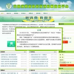 中国消费者协会投诉和解平台