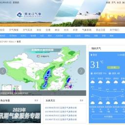 黑龙江首页 - 黑龙江- 中国天气网