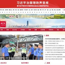 河南频道_央广网
