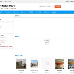 河南省中杰起重机有限公司