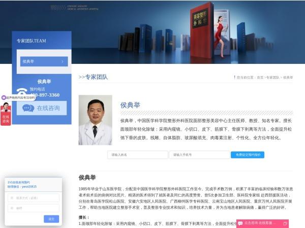 侯典举_北京八大处整形医院主任医师