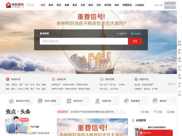 house.focus.cn的网站截图