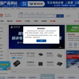 华强电子网-IC/电子元器件材料采购交易平台 Hqew.com