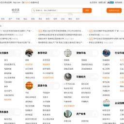 哈尔滨列举网_哈尔滨分类信息网_哈尔滨免费发布信息网