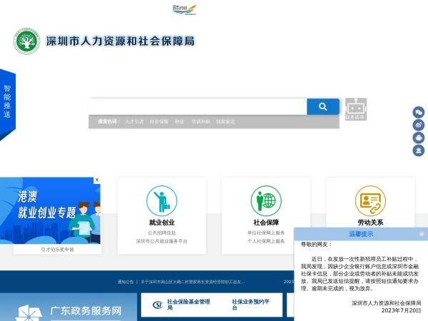 hrss.sz.gov.cn的网站截图