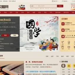 汉程网首页_专业中国传统文化网站