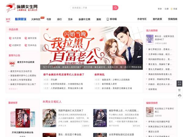 huayu.zongheng.com的网站截图