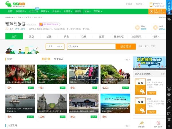 葫芦岛欣欣旅游网