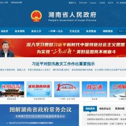 欢迎光临湖南省人民政府门户网站