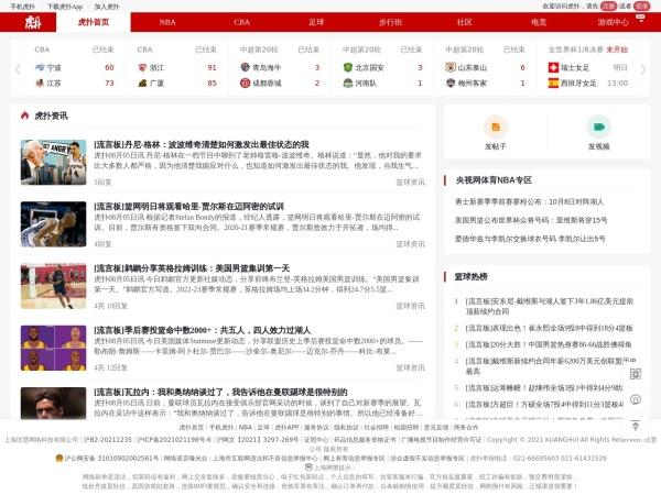 hupu.com的网站截图