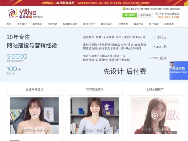 hy755.cn的网站截图