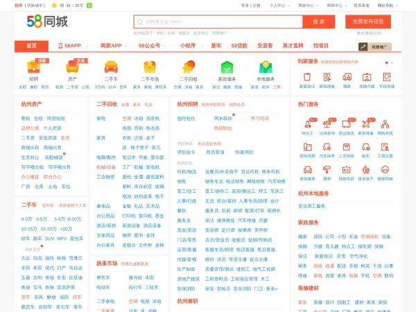 58同城杭州分类信息