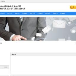 杭州大金中央空调维修售后服务公司