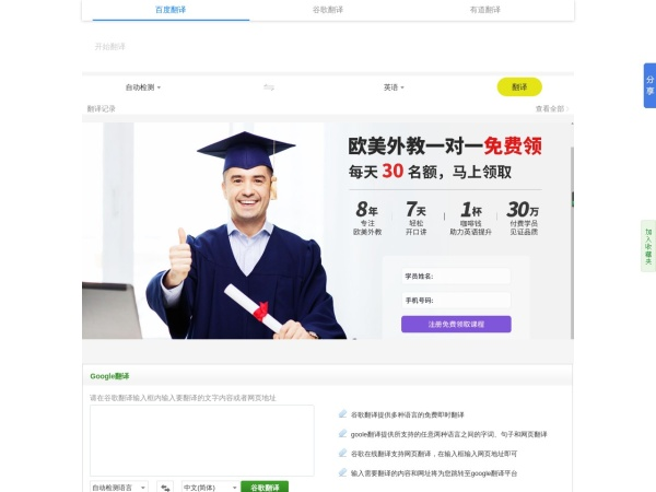 ifanyi.com.cn的网站截图