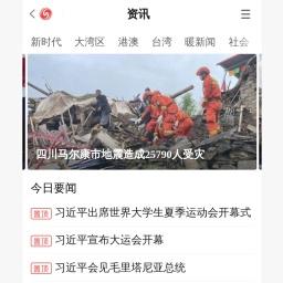 资讯_手机凤凰网