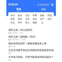 腾讯网-QQ.COM
