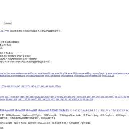 全球ip查询 - 是一个查询ip地址和域名ip的工具网站!