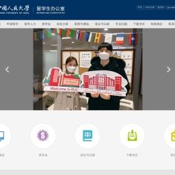 中国人民大学留学生办公室