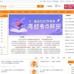 中学教案网-优秀初中、高中教案/教学设计资源网站